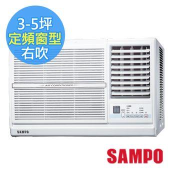 SAMPO聲寶右吹3-5坪定頻110V窗型冷氣 AW-PC122R
