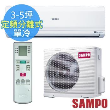 SAMPO聲寶冷氣 3-5坪 5級定頻一對一分離式冷氣空調 AU-PC22+AM-PC22