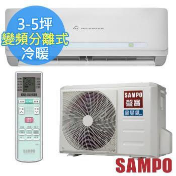 SAMPO聲寶冷氣 3-5坪 1級變頻一對分離式冷暖氣 AU-QC22DC+AM-QC22DC
