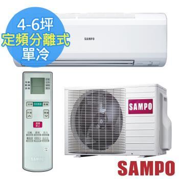 SAMPO聲寶4-6坪定頻單冷分離式冷氣 AU-PC28+AM-PC28