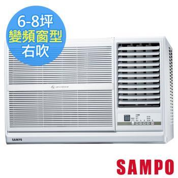 SAMPO聲寶右吹6-8坪變頻單冷窗型冷氣 AW-PC41D