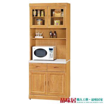 【品味居】艾維卡 時尚2.7尺實木石面餐櫃/收納櫃組合(上+下座)