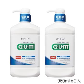 GUM 牙周護理牙膏潔齒液 漱口水 960ml*2入