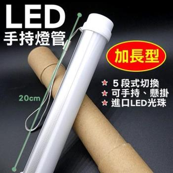 加長超亮充電式LED行動燈管 五段式切換 照明燈管 露營燈 夜間照明