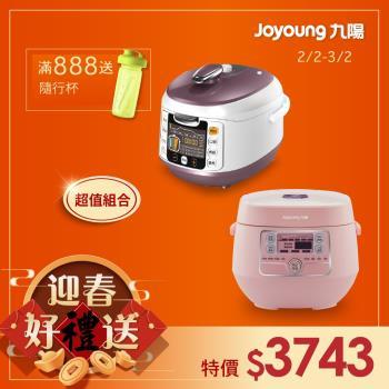 【九陽Joyoung】 精迷你系列電子鍋JYF-20FS987M(粉)