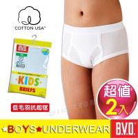 任-BVD 美國棉兒童三角褲低毛羽抗起毬-台灣製造