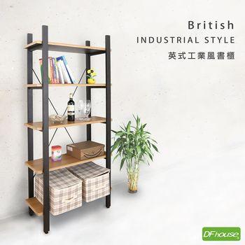 《DFhouse》英式工業風-書櫃-展示架