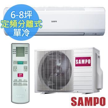 SAMPO聲寶6-8坪定頻單冷分離式冷氣 AU-PC41+AM-PC41