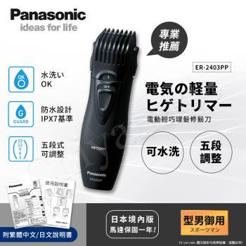 Panasonic國際牌 輕巧可水洗修鬍修鬢角刮鬍刀ER2403