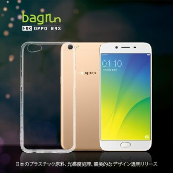 【Bagrun】OPPO R9s 5.5吋 日系空壓.氣墊.抗防摔.手機殼