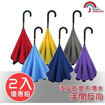 Kasan雙層傘面防風反向雨傘2入組