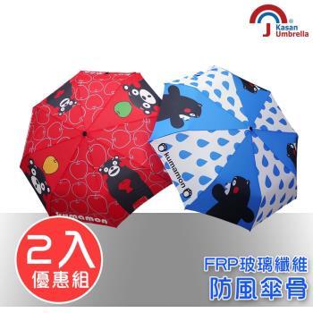 Kasan 熊本熊防風晴雨傘(2入組)