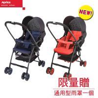 Aprica 愛普力卡 超輕量雙向平躺型嬰幼兒手推車Karoon