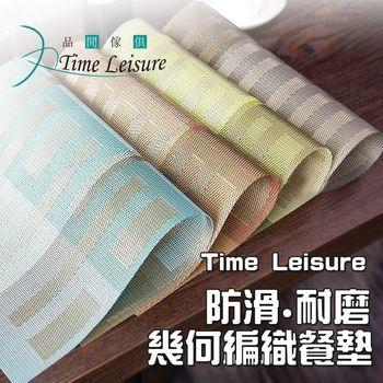 Time Leisure 品閒 歐風時尚幾何編織耐磨餐墊(四入組)