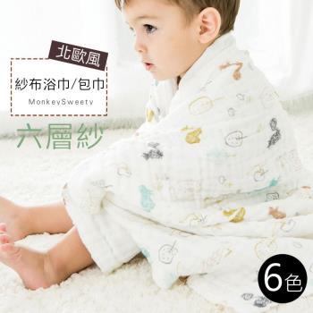 六層紗泡泡毯 多功能寶寶包巾 幼兒園 童被 新生兒被 保暖被 毯子【JA0066】