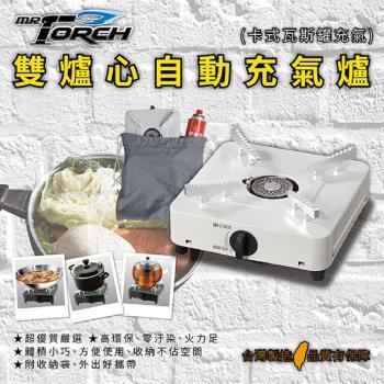 雙爐心自動充氣爐-米白色(HT-4511)