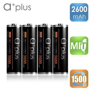 a+plus 高容量2600mAh低自放AA-3號充電電池 4入