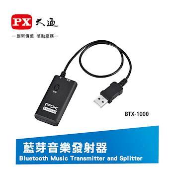 PX大通藍芽音樂發射器BTX-1000