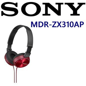 SONY MDR-ZX310AP  耳罩式耳機 輕巧摺疊設計 方便收納攜帶 日本直進保固一年 3色贈收納袋