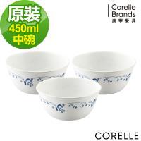 【美國康寧CORELLE】 古典藍3件式450ml中碗組(C38)