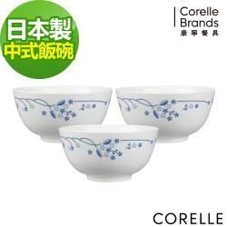 美國康寧CORELLE 古典藍3件式中式飯碗組C37