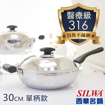 西華SILWA 極光PLUS316不銹鋼萬用鍋30cm 單柄款