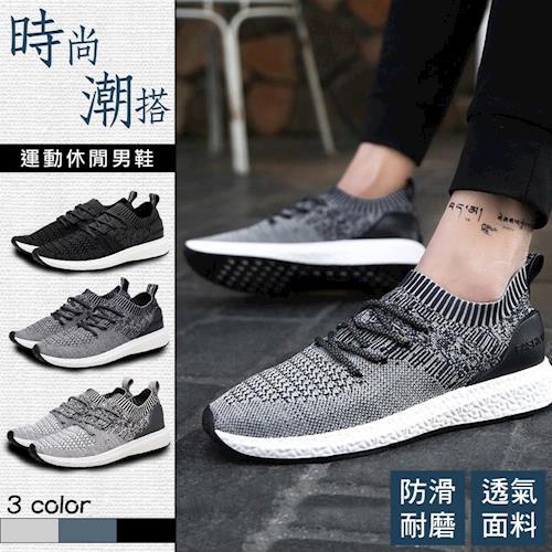 (NEW FORCE) 飛織網布透氣運動休閒男鞋-3色可選