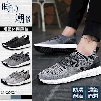 (NEW FORCE) 飛織網布透氣運動休閒鞋-3色可選