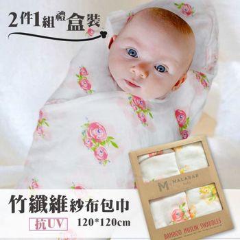 包巾 寶寶被 竹纖維 抗UV☆2件1組 100%竹纖維紗布包巾 手推車 防紫外線 被毯 寶寶 哺乳巾 【JA0074】