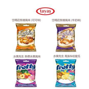 [塔雅思]岱瑪菈焦糖可可味/焦糖牛奶味夾心軟糖/水果先生熱帶水果/哈密瓜鳳梨風味軟糖80g(24入/組)