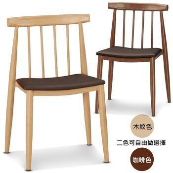 【椅吧】日系簡約皮面餐椅(兩色可選)