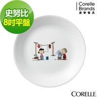 任-美國康寧CORELLE SNOOPY 8吋平盤