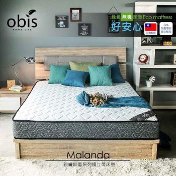 【obis】Malanda親膚無毒系列獨立筒床墊-雙人特大(6尺X7尺)