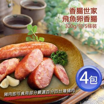 【築地一番鮮】香腸世家飛魚卵香腸4包(5條裝/包/300g)