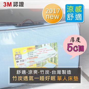 創意生活U LIFE 3M單人3尺5CM 記憶床墊 台灣製造