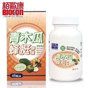 【BIOCON】青木瓜蜂挺膠囊(45粒/盒)x1盒