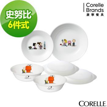 美國康寧CORELLE SNOOPY 午茶童話6件式餐具組-F01