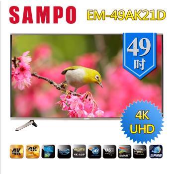 SAMPO聲寶 49吋4K Smart LED液晶顯示器+視訊盒(EM-49ZK21D)