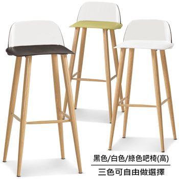 【椅吧】透明椅背設計高腳吧台椅(三色可選)