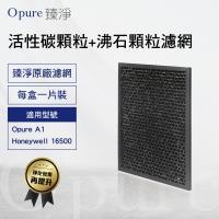 【Opure 臻淨】A1醫療級HEPA負離子空淨機 第三層蜂巢式活性碳顆粒+沸石顆粒濾網 適用Honeywell 16500 3M MFAC-01