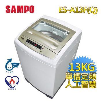SAMPO聲寶3D立體水流系列12.5公斤洗衣機ES-A13F(Q)