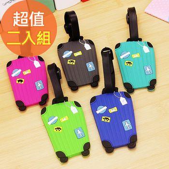 【韓版】Q版行李吊牌-行李箱款(二入組)