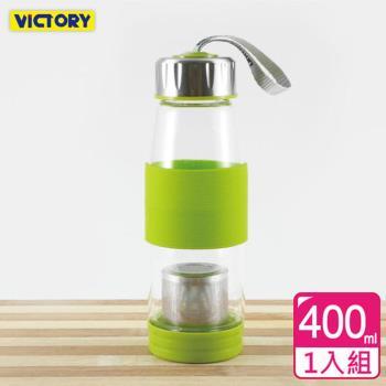 【VICTORY】炫彩玻璃泡茶杯#400ml