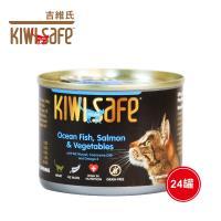 吉維氏 KIWI SAFE 天然無榖主食貓罐 (海魚 鮭魚 南瓜 蔬菜)(24罐/箱)