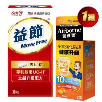 Schiff-Move Free益節加強型迷你錠30錠+Airborne十種維生素發泡錠(香橙)10錠(各1瓶)