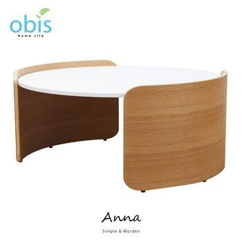 【obis】Anna 安娜典雅曲木大茶几
