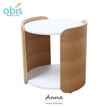 【obis】Anna 安娜典雅曲木小茶几
