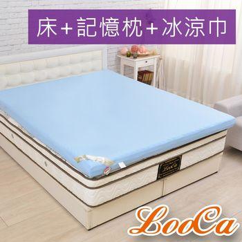 《涼夏3件組》LooCa 吸濕排汗3cm全釋壓記憶床-單大3.5