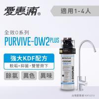 愛惠浦 O series全效系列淨水器 EVERPURE PURVIVE-OW2PLUS(贈2好禮)