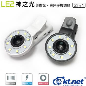 【KTNET】神之光-美肌美膚補光特效鏡頭.廣角手機鏡頭2合1